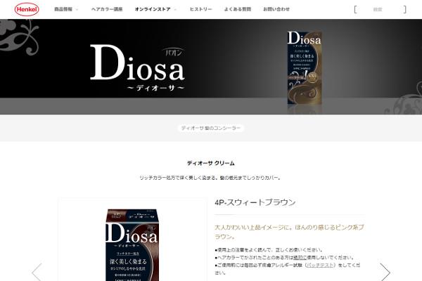 パオン ディオーサの評判・口コミ