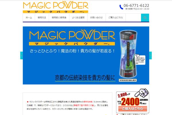 クラウン マジックパウダーの評判・口コミ