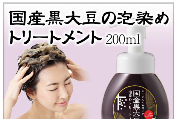 国産黒大豆の泡染めトリートメントの評判・口コミ