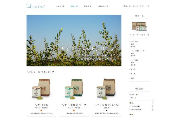 ナイアードのヘナ+木藍の評判・口コミ