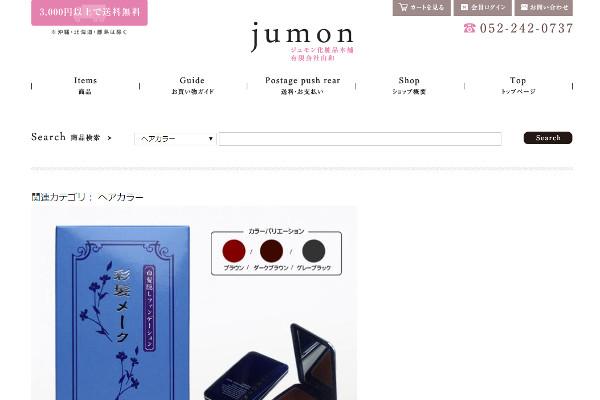 ジュモン 彩髪メーク 白髪隠しファンデーションの評判・口コミ