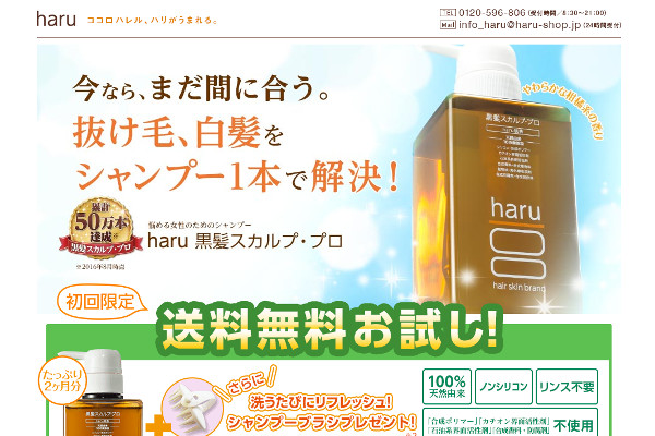 haru黒髪スカルプ・プロの評判・口コミ