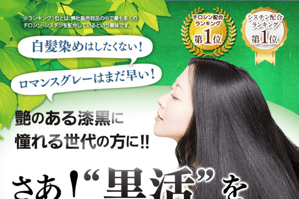 黒フサ習慣の評判・口コミ