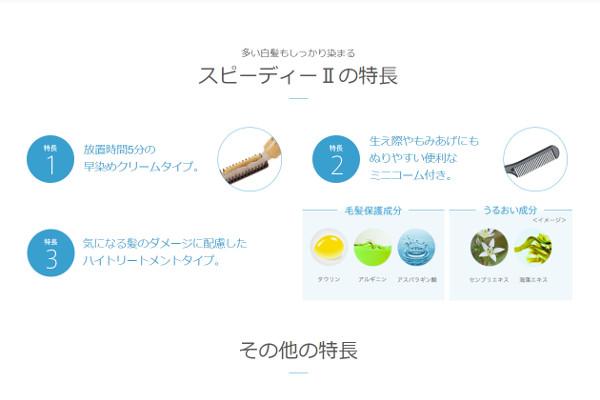 メンズビゲン スピーディーⅡの評判・口コミ
