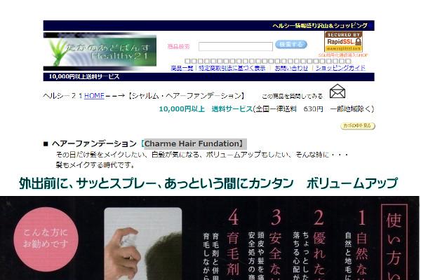 シャルム ヘアーファンデーションの評判・口コミ