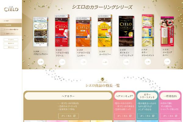 シエロ デザイニングカラーの評判・口コミ