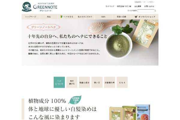 グリーンノート ヘナの評判・口コミ