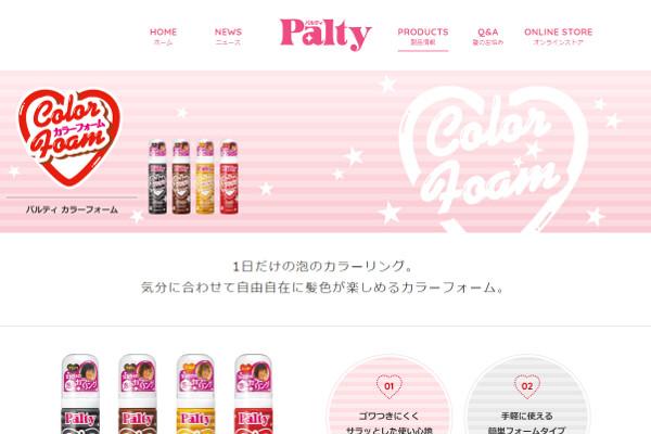 ダリヤ パルティ カラーフォームの評判・口コミ