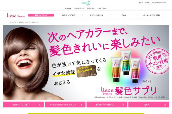 リーゼ プリティア 髪色サプリの評判・口コミ