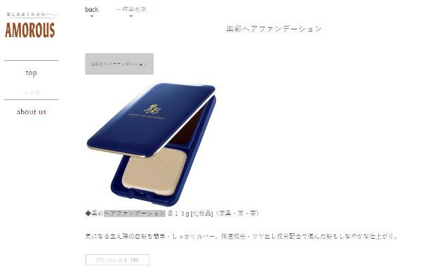 アモロス 黒彩 ヘアファンデーションの評判・口コミ