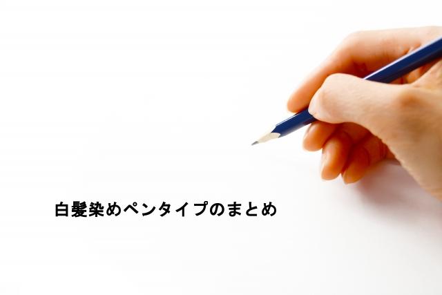 白髪染めペンタイプのまとめ